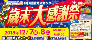 歳末大感謝祭り【太秦店にて開催】