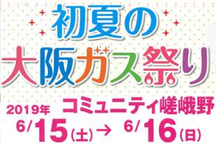 初夏の大阪ガス祭り開催