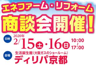 エネファーム・リフォーム 商談会開催!