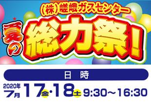 夏の総力祭開催!