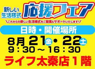 新しい生活様式応援フェア開催!!